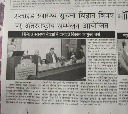 News Coverage of the First International Conference on Applied Health Informatics in MGUMST